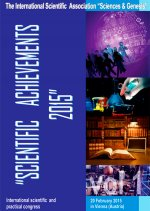 """SCIENTIFIC ACHIEVEMENTS 2015"" РУ"